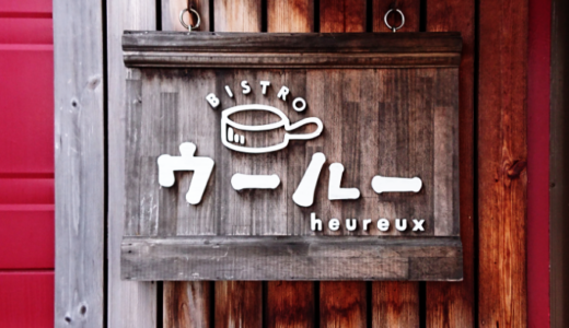 ウールーは金沢・野々市でランチが、特に人気のビストロ