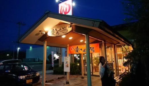 楽ちんの湯は、金沢でヨガもできる天然温泉!各種クーポンもお得