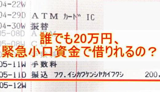 コロナ緊急小口資金特例貸付はMAX20万円まで!その条件は?