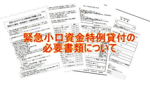 緊急小口資金特例貸付・必要書類(社会福祉協議会&ろうきん)のQ&A