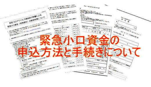 緊急小口資金(社会福祉協議会・ろうきん・郵便局)の申込手続き方法