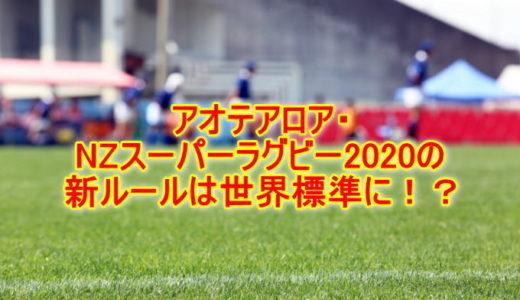 アオテアロア・NZスーパーラグビー2020の新ルールは世界標準に!?