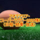 アオテアロア・NZスーパーラグビー2020情報(日程・結果・放送)