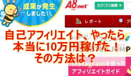 自己アフィリエイト、やったら本当に10万円稼げた!その方法は?